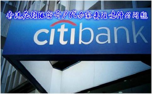 香港花旗银行开户代办需要注意什么问题