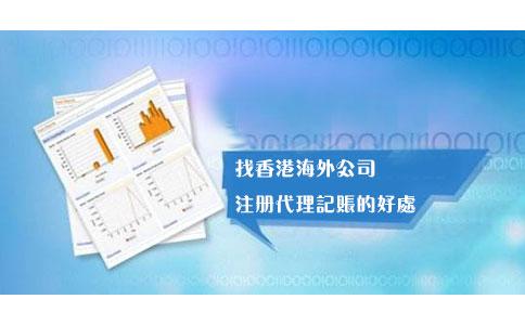 找香港海外公司注册代理记账的好处
