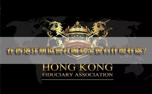 国内企业在香港注册协会社团基金会有什么好处?
