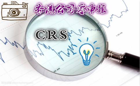 CRS政策高压下香港公司零申报详解