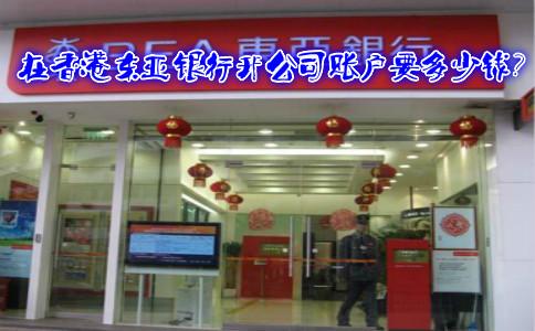 在香港东亚银行开公司账户要多少钱?
