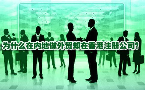为什么在内地做外贸却在香港注册公司