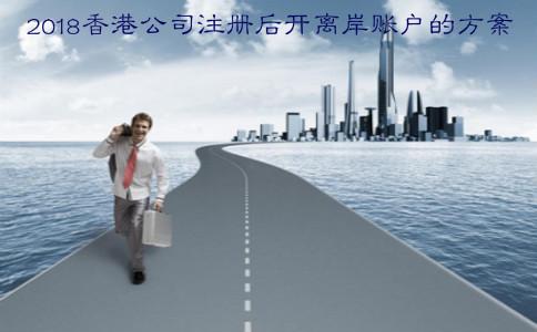 2018香港公司注册后开离岸账户的方案