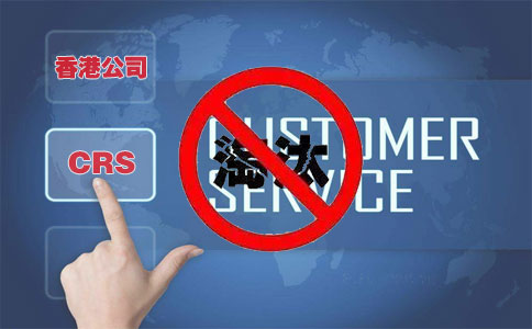 CRS后,注册香港离岸公司会被外贸圈淘汰吗