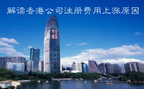 解读香港公司注册费用上涨原因