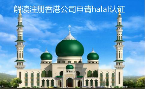 注册香港公司申请halal认证细节解读