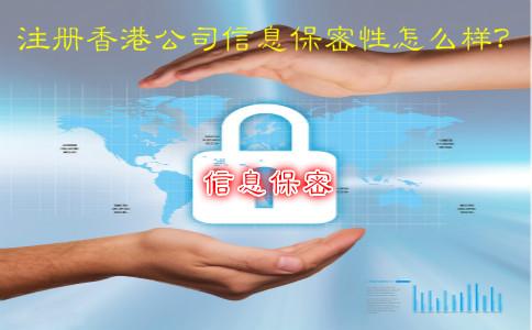 注册香港公司信息保密性怎么样?