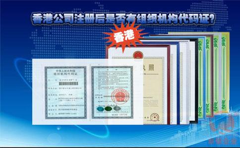 香港公司注册后是否有组织机构代码证?