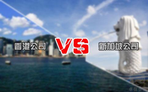 注册离岸公司选择香港还是新加坡好 你造吗?