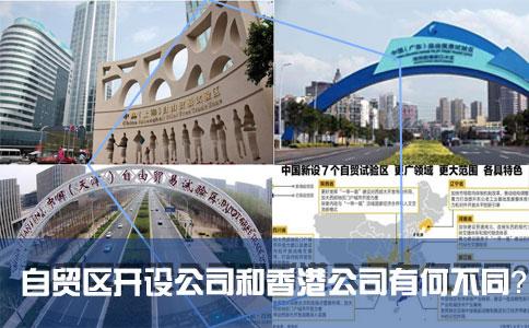 在国内的自贸区开设公司和注册香港公司有何不同