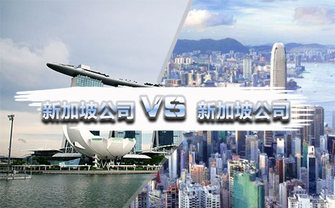 在国内注册香港公司好还是新加坡公司好?
