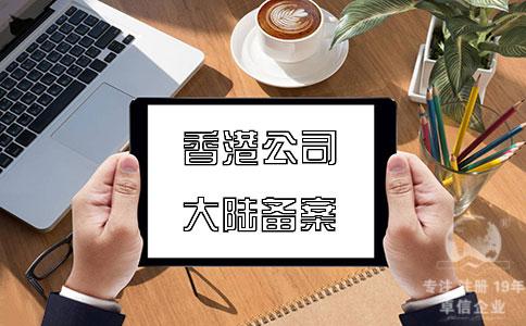 注册香港公司在内地经营如何在大陆备案?