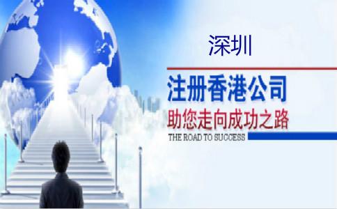 深圳注册香港公司要注意什么?