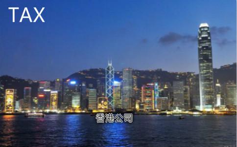 解读香港公司审计报税的4个误区