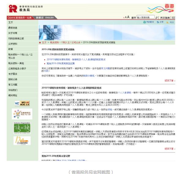 2019年香港公司注册费用下调2000元?