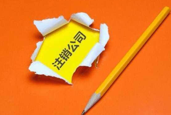 2019年香港公司注销及注意事项有哪些呢?