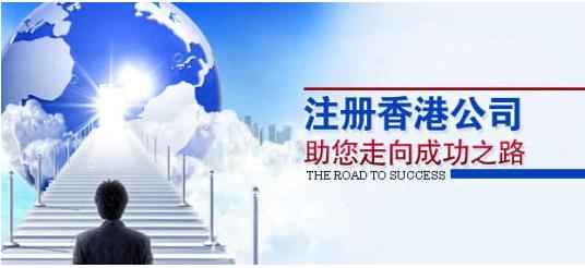 注册香港公司应考虑哪些问题?