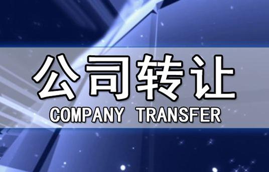 带银行账户香港公司转让有哪些注意事项?