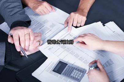 内地投资者如何更好的注册香港公司?