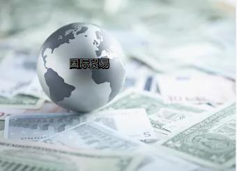 注册香港公司对外贸易降低企业成本