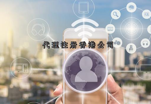 香港公司注册代理也需要亲自赴港吗?
