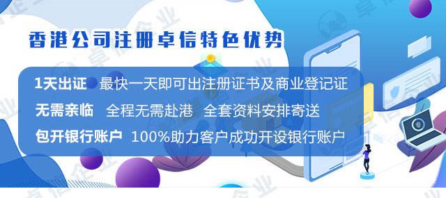 注册香港公司需要哪些资料
